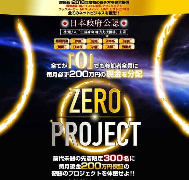 神山智洋|ZERO プロジェクトは詐欺なのか?本当に稼げるのか?
