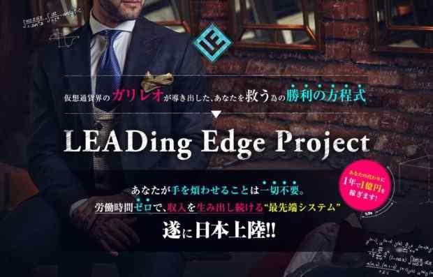 佐渡凌一|LEADingEdgeProject(リーディングエッジプロジェクト)は詐欺なのか?本当に稼げるのか?
