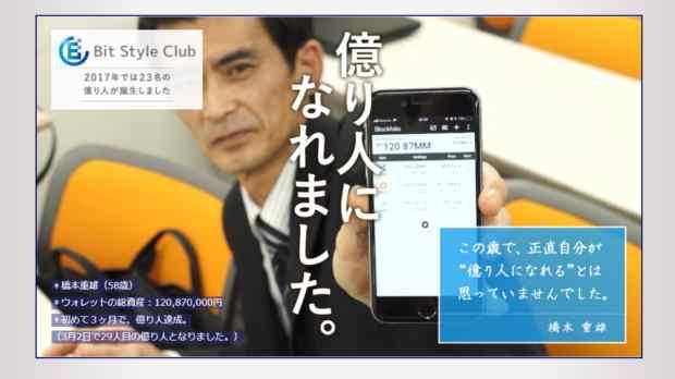 小沢恭介|Bit Style Club(ビットスタイルクラブ)は詐欺なのか?本当に稼げるのか?