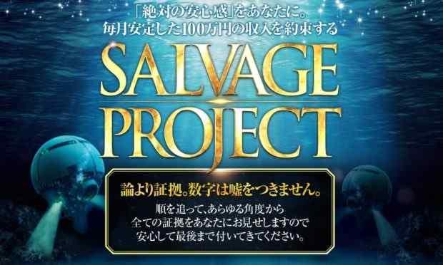 中島裕之|SALVAGE PROJECTは詐欺なのか?本当に稼げるのか?