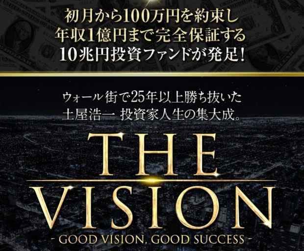 土屋浩一|THE VISION(ザ・ビジョン)は詐欺なのか?本当に稼げるのか?
