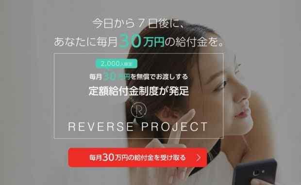 KEITO(小泉慶人)|リバースプロジェクトは詐欺なのか?本当に稼げるのか?