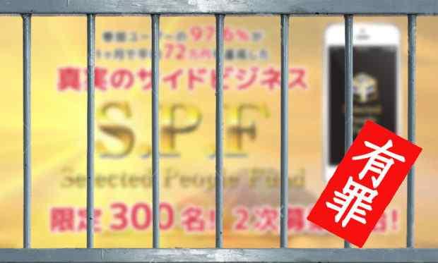 秋吉仁|S.P.F(Selected People Fund)は詐欺なのか?本当に稼げるのか?