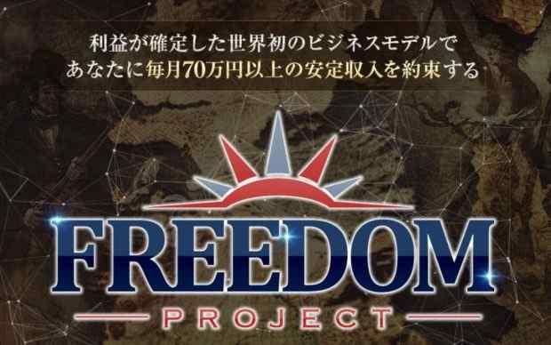 今西拓也|FREEDOM(フリーダム)は詐欺なのか?本当に稼げるのか?