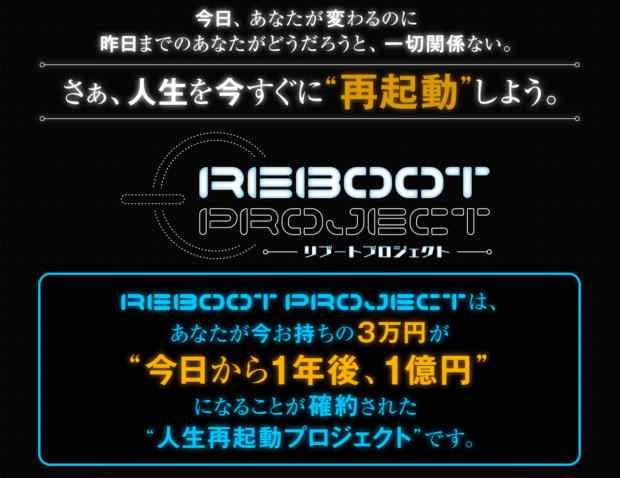 川越諒太郎|REBOOT PROJECT(リブートプロジェクト)は詐欺なのか?本当に稼げるのか?