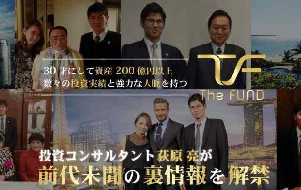 萩原亮|The FUND Project (ザファンドプロジェクト)は詐欺なのか?本当に稼げるのか?