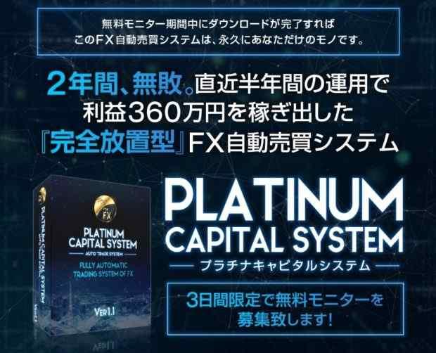 天野大翔|Platinum Capital System(プラチナキャピタルシステム)は詐欺なのか?本当に稼げるのか?