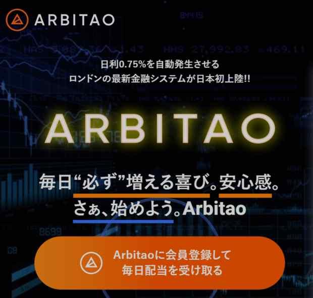 藤本弦太|ARBITAO(アービタオ)は詐欺なのか?本当に稼げるのか?