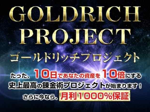 花田浩|ゴールドリッチプロジェクトは詐欺なのか?本当に稼げるのか?