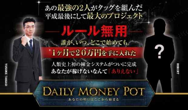 高木裕介|Daily Money Pot(デイリーマネーポット)は詐欺なのか?本当に稼げるのか?