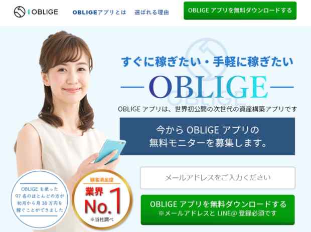 神野健一郎|OBLIGE(オブリージュ)は詐欺なのか?本当に稼げるのか?