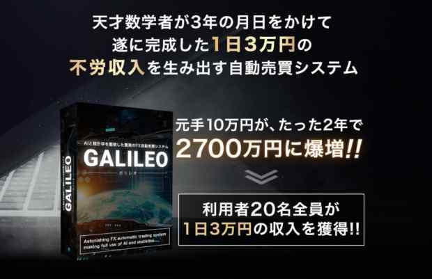 会田勇星|Galileo(ガリレオ)は詐欺なのか?本当に稼げるのか?