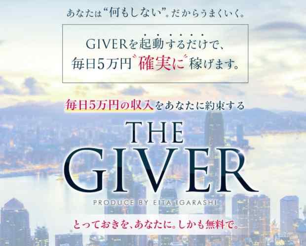 五十嵐瑛太|THE GIVER PROJECT(ザギバープロジェクト)は詐欺なのか?本当に稼げるのか?