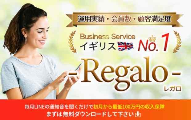 山口望|Regalo〜幸せの贈り物〜は詐欺なのか?本当に稼げるのか?