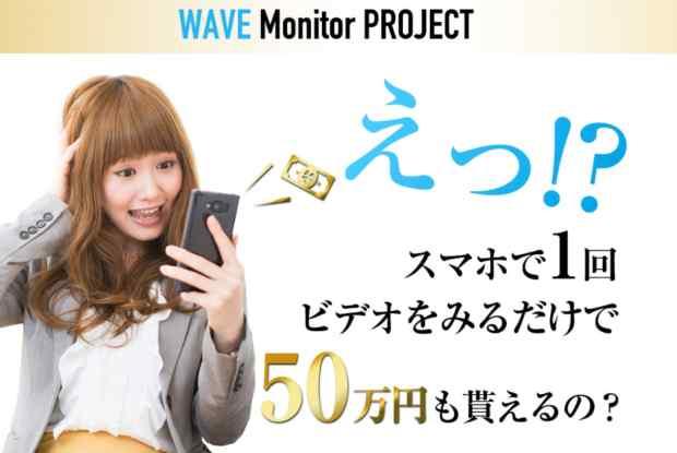 ジェームズ秋山|Project WAVE(プロジェクトウェーブ)詐欺なのか?本当に稼げるのか?
