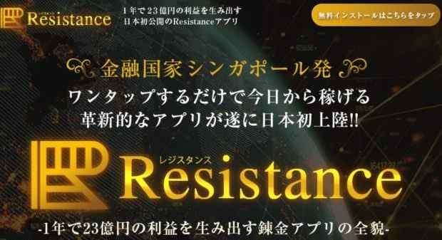 杉山直人|Resistance(レジスタンス)は詐欺なのか?本当に稼げるのか?