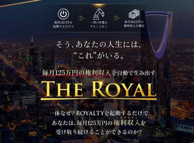 安藤誠|THE ROYAL(ザ・ロイヤル)は詐欺なのか?本当に稼げるのか?