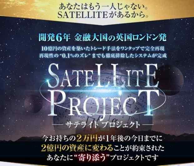 吉村修一(よしむらしゅういち)|SATELLITE PROJECT(サテライトプロジェクト)は詐欺なのか?本当に稼げるのか?