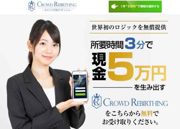 田原健一(たはらけんいち)|CRP(CROWD REBIRTHING PROJECT)(クラウドリバーシング)は詐欺なのか?本当に稼げるのか?