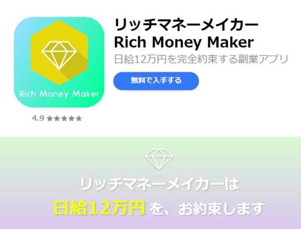 松永クミ|リッチマネーメイカー(Rich Money Maker)は詐欺なのか?本当に稼げるのか?