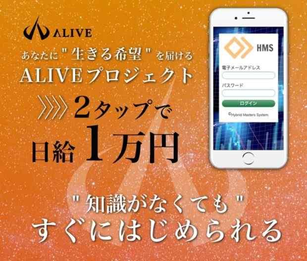 三浦悠人(みうらゆうと)|ALIVE (アライブ)プロジェクトは詐欺なのか?本当に稼げるのか?