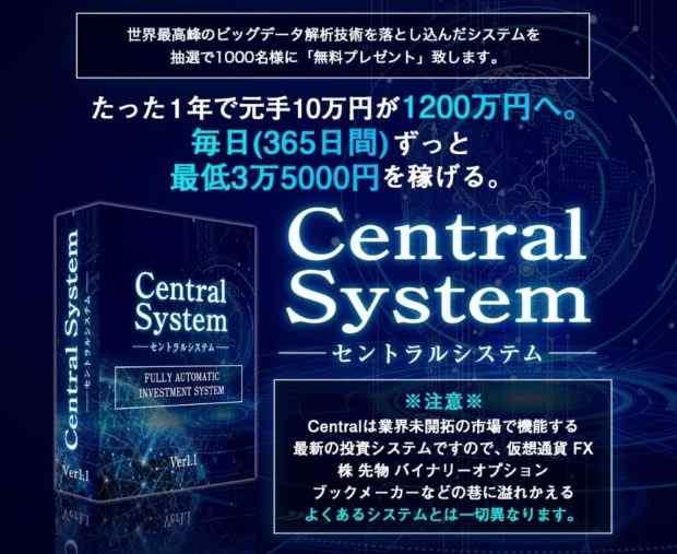 水谷雄一郎(みずたにゆういちろう)|Central(セントラル)が詐欺なのか?本当に稼げるのか?