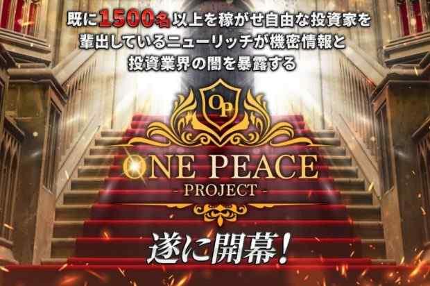 大野翼(おおのつばさ)|ONE PEACE PROJECT(ワンピースプロジェクト)詐欺なのか?実際に稼げるのか?