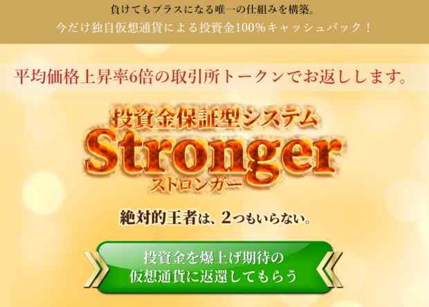 風見涼介(かざみりょうすけ)|Stronger(ストロンガー)は詐欺なのか?本当に稼げるのか?