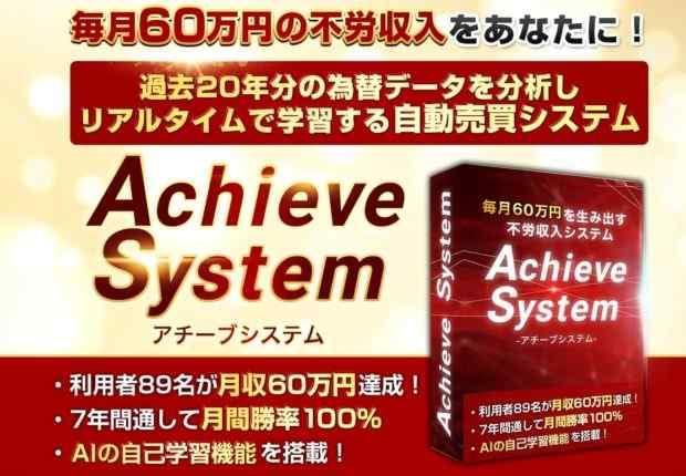 高橋雅治(たかはしまさはる)|Achieve System(アチーブシステム)は詐欺なのか?本当に稼げるのか?