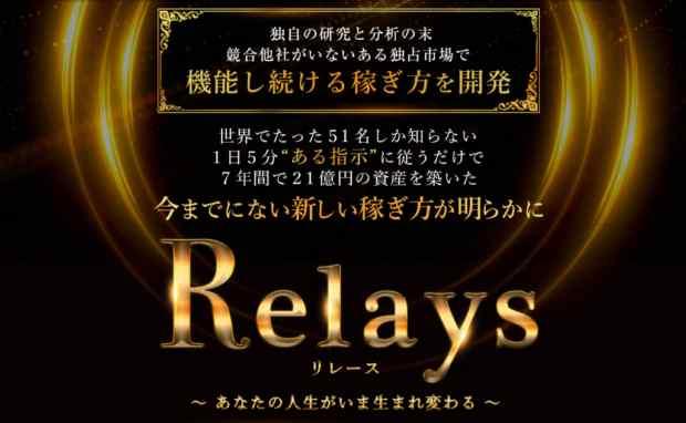 三井秀司(みついしゅうじ)|Relays(リレース)は詐欺なのか?本当に稼げるのか?