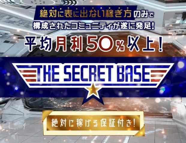 谷田晃|THE SECRET BASE(ザ・シークレットベース)は詐欺なのか?本当に稼げるのか?