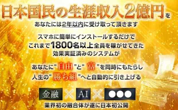 福山瑛士(ふくやまえいじ) ヴィクトリアズギフトプロジェクトは詐欺なのか?本当に稼げるのか?