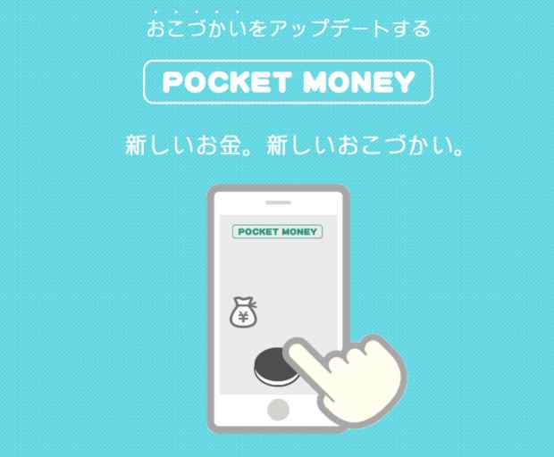 POCKETMONEY事務局|ポケットマネーは詐欺なのか?本当に稼げるのか?