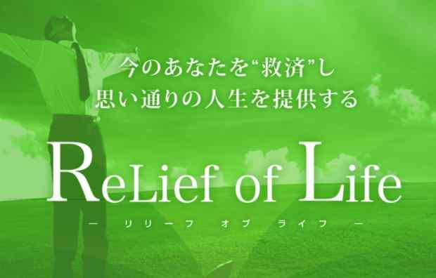 矢島哲人(やじまてつと)|Relief of Life(リリーフオブライフ)は詐欺なのか?本当に稼げるのか?