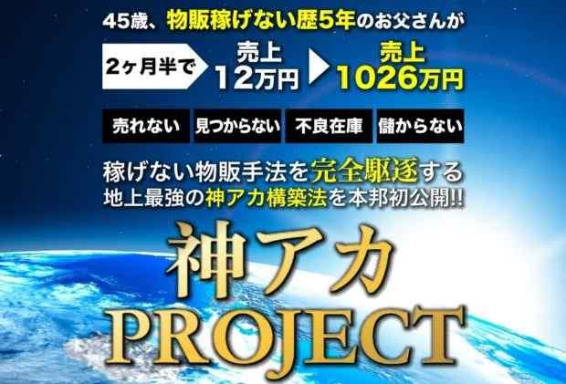 入家祐輔(いりえゆうすけ)|神アカプロジェクトは詐欺なのか?本当に稼げるのか?