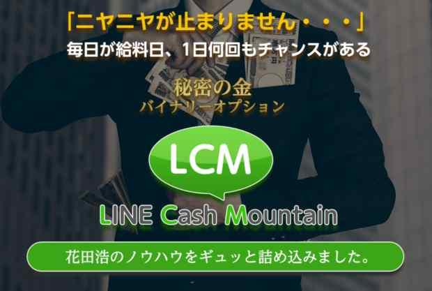 花田浩|LCM(LINE Cash Mountain)は詐欺なのか?本当に稼げるのか?