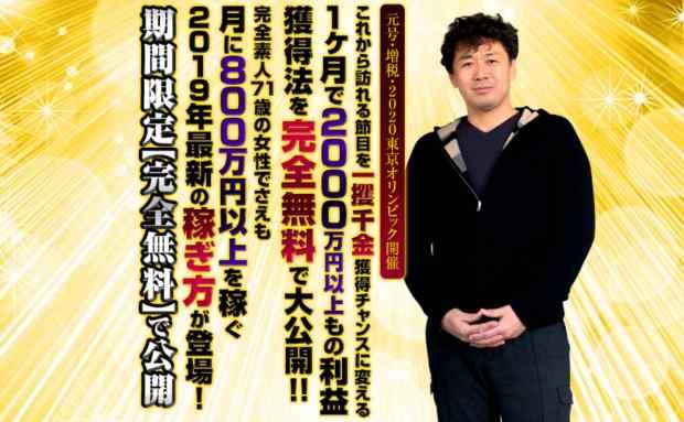 佐藤孝法|マトリックストレードは詐欺なのか?本当に稼げるのか?