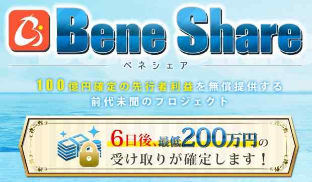 梶勇樹(かじゆうき)|BeneShare(ベネシェア)は詐欺なのか?本当に稼げるのか?