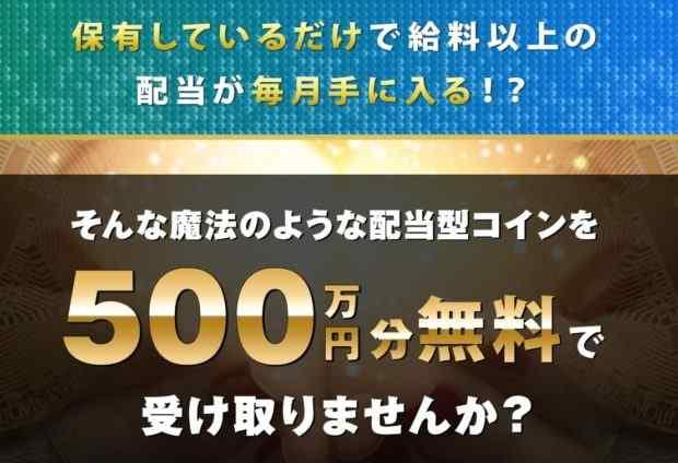 五十嵐純也(いがらしじゅんや)|配当型トークン分配キャンペーンは詐欺なのか?本当に稼げるのか?