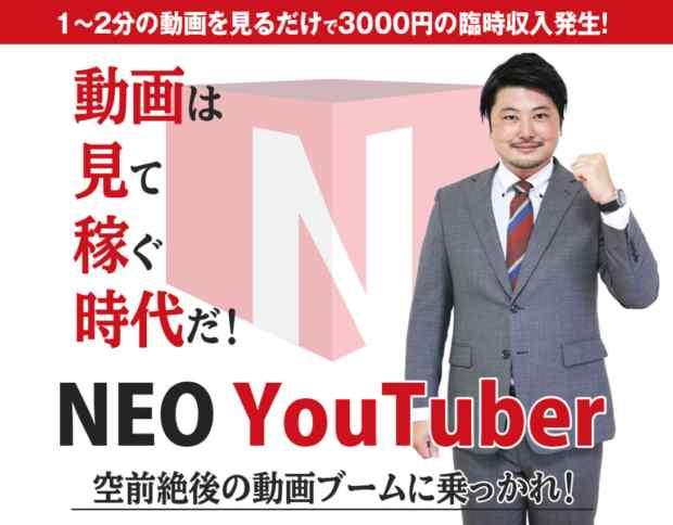堂島浩平(どうじまこうへい)|NEO YouTuber(ネオユーチューバー) プロジェクトは詐欺なのか?本当に稼げるのか?