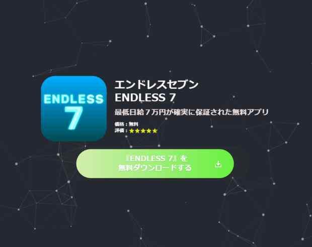 エンドレスセブン(ENDLESS7)は詐欺なのか?本当に稼げるのか?