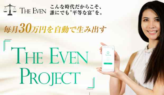 高橋瞳|THE EVEN PROJECT(イーブンプロジェクト)は詐欺なのか?本当に稼げるのか?