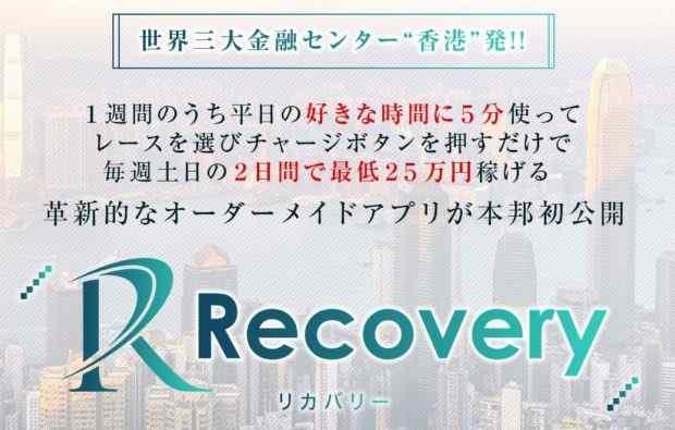 西野豊|Recovery(リカバリー)は詐欺なのか?本当に稼げるのか?