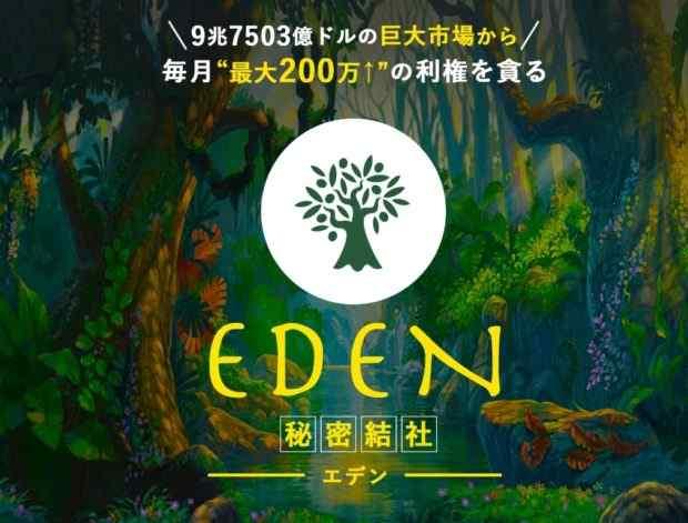 重田英隆 | EDEN(エデン)は詐欺なのか?本当に稼げるのか?