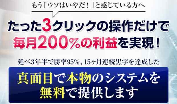 松井準(まついじゅん)|LINE@ICシステムは詐欺なのか?本当に稼げるのか?