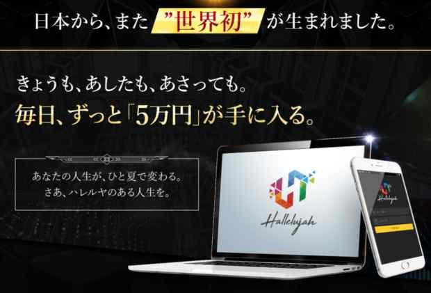 赤木隼人(あかぎはやと)|ハレルヤプロジェクトは詐欺なのか?本当に稼げるのか?
