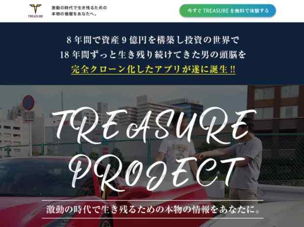 鏑木司|トレジャープロジェクト(TREASURE PROJECT)は詐欺なのか?本当の稼げるのか?