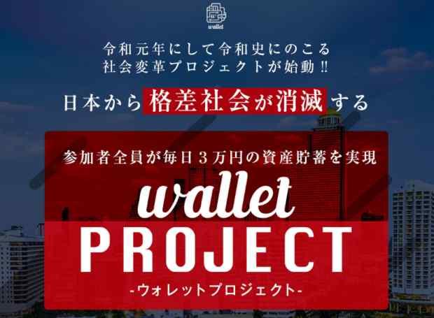 本間友希(ほんまとものり)|wallet(ウォレット)アプリは詐欺なのか?本当に稼げるのか?