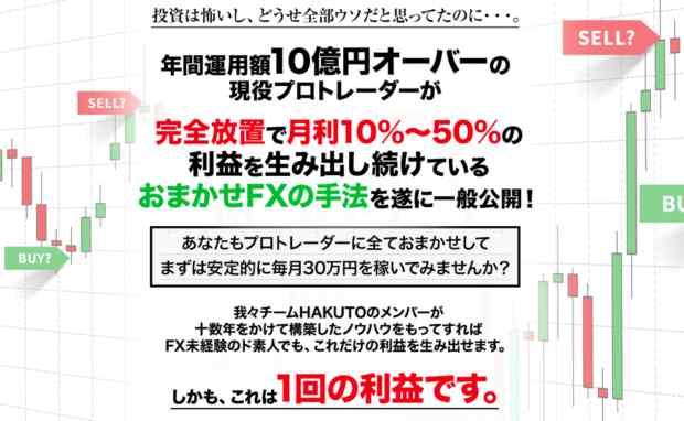 樋山真一(チームHAKUTO)|おまかせFXプロジェクトは詐欺なのか?それとも稼げるのか?