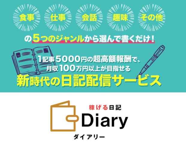 水野賢一(みずのけんいち)|Diary(ダイヤリー)は詐欺なのか?本当に稼げるのか?